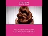 Casting Crme Gloss