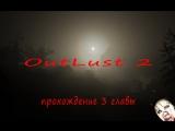 Outlast 2  Сошел с ума во время стрима !!!!!!