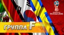 ГРУППА F Германия, Мексика, Швеция, Южная Корея Чемпионат Мира 2018