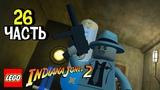 Прохождение Lego Indiana Jones 2 Adventure Continues 26 Бой на Коронадо.