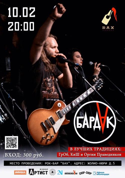 Концерт рок-группы Бардак 10 февраля в Обнинске