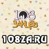 108 ЗАЙЦЕВ | Интернет Магазин игрушек | Москва