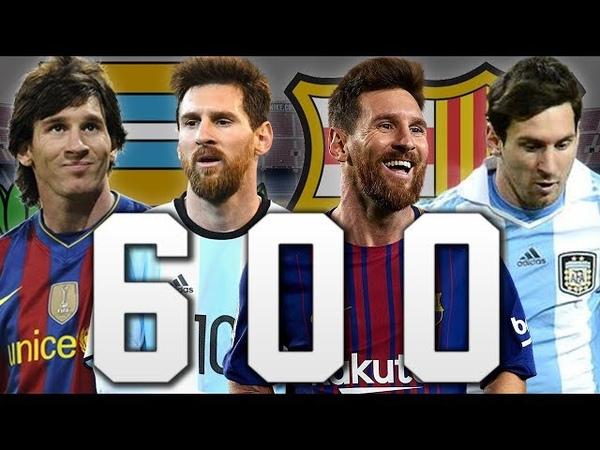 Lionel Messi ● All 600 Goals in Career ● 2005-2018