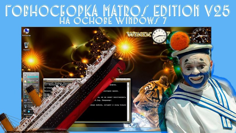 Говносборка Matros Edition V25 на основе Windows 7