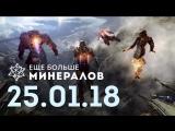[Игровые новости] Ещё Больше Минералов 25.01.2018