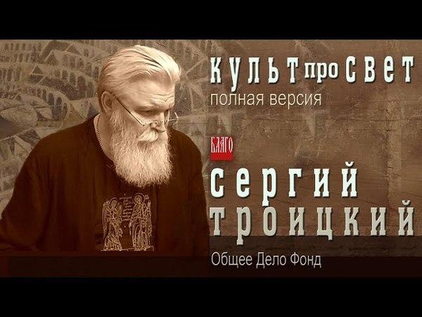 Прикосновение к Небу. (ПОЛНАЯ ВЕРСИЯ). Сергий Троицкий.