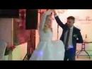 Наш свадебный танец...