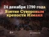 24 декабря 1790 года - день взятия турецкой крепости Измаил русскими войсками под командованием Суворова.