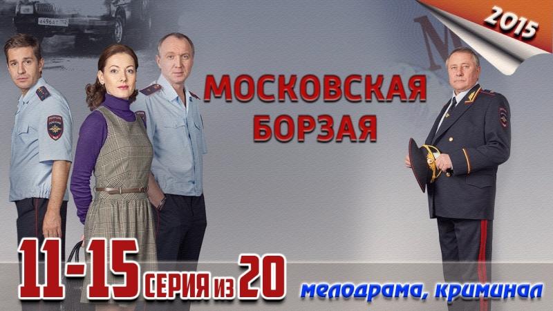 Московская борзая / HD версия 1080p / 2015 (криминал, мелодрама). 11-15 серия из 20