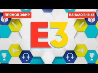 Трансляция Nintendo - E3 2018