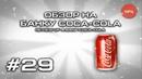 ОБЗОР НА БАНКУ COCA-COLA | REVIEW OF A BANK COCA-COLA 29