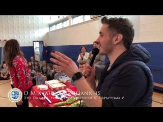 Michalis Hatzigiannis Visits École Socrates-Démosthène