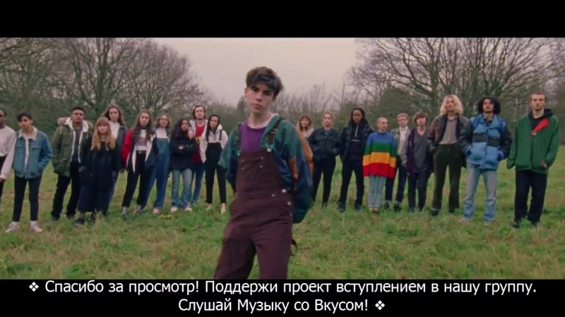 Declan McKenna - The Kids Dont Wanna Come Home /rus sub/рус субтитры