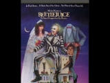 Битлджус Beetlejuice, 1988 Михалёв