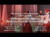 Ансамбль песни и танца