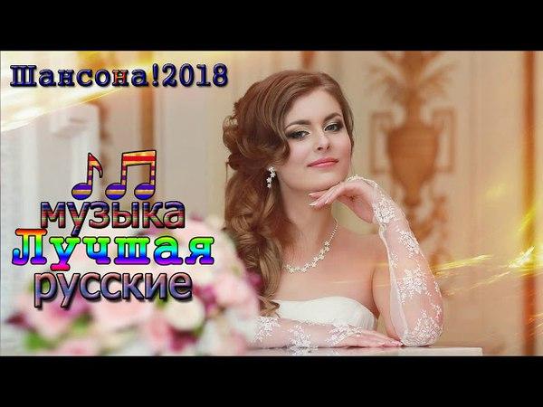 Kрасивые песни 2018 - Сборник красивых песен о любви 2018 - Самые Популярные ПЕСНИ ГОДА 2018