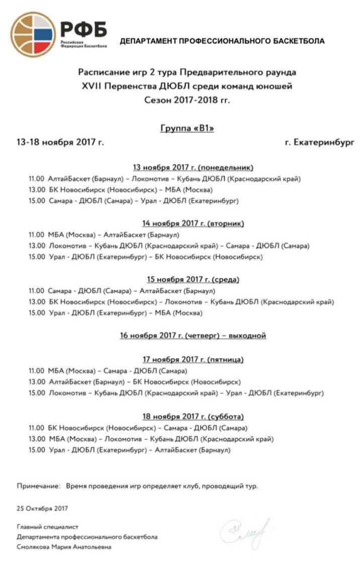 Расписание 2-го тура МЮБЛ