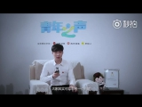 171226 EXO Lay Yixing @ 共青湖南 Interview