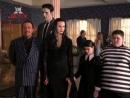Семейка Аддамс Воссоединение Addams Family Reunion