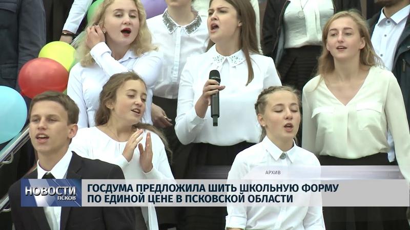 Новости Псков 14 08 2018 Госдума предложила шить школьную форму по единой цене в Псковской области