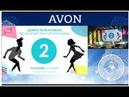 AVON. Танцуй со мной. Программа поощрения для Координаторов 12-17 каталог.