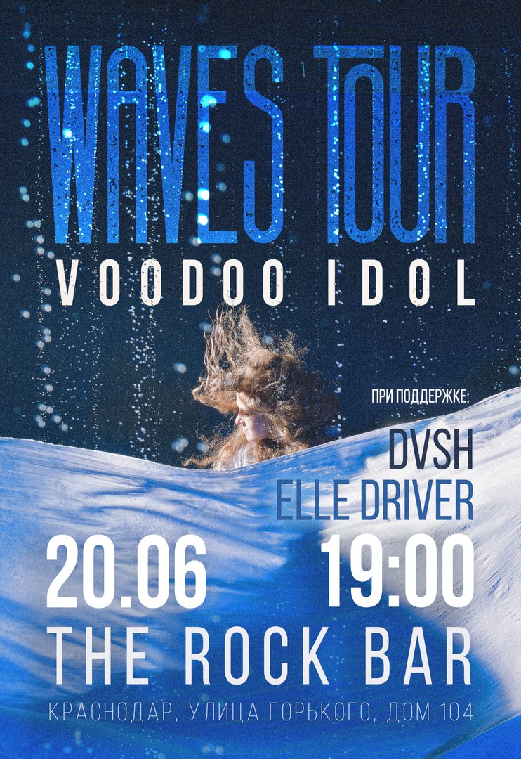 Афиша Краснодар VOODOO IDOL / DVSH / ELLE DRIVER Rock Bar