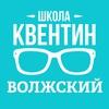 Квентин: подготовка к ЕГЭ и ОГЭ Волжский