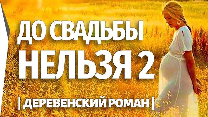 ДЕРЕВЕНСКИЙ РОМАН 📣 ДО СВАДЬБЫ НЕЛЬЗЯ серия 2