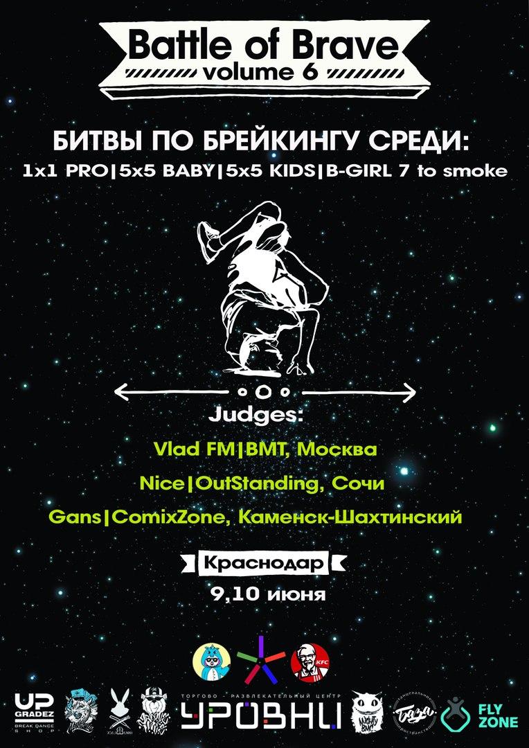 Афиша Краснодар БИТВА СМЕЛЫХ vol.5 / 17 Декабря / Краснодар