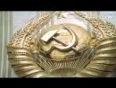 СССР ☭ Правда Великого Народа ☆ Наш Дом .фильм шестой ☭ Киноэпопея