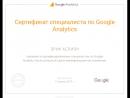 Сдал экзамен и стал сертифицированным специалистом Google Analytics