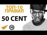 Правила Успеха 50 Cent