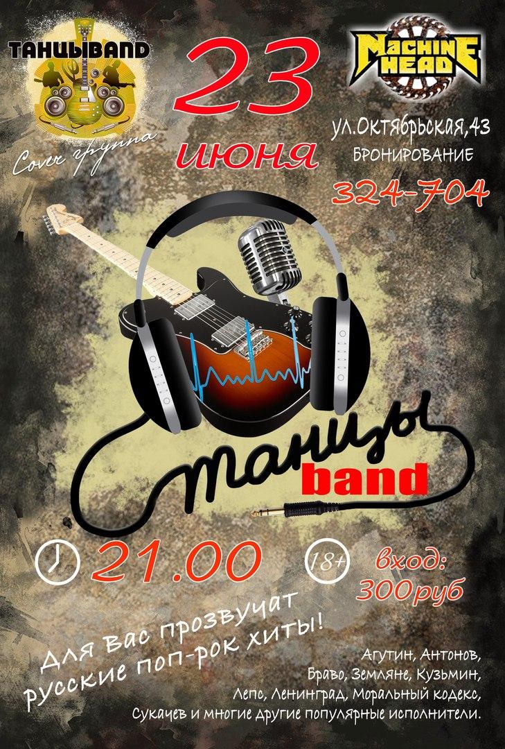 Афиша Саратов Танцы band Machine Head/23.06