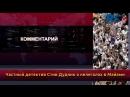 Анонс. Частный детектив Стив Дудник о нелегалах в Майами - Russian America TV