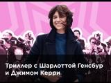 Триллер с Шарлоттой Генсбур и Джимом Керри