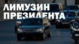 ЛИМУЗИН ПУТИНААВТОМОБИЛЬ №1MERCEDES-BENZ S-KLASSE IV (W220) PULLMANЭКСКЛЮЗИВ