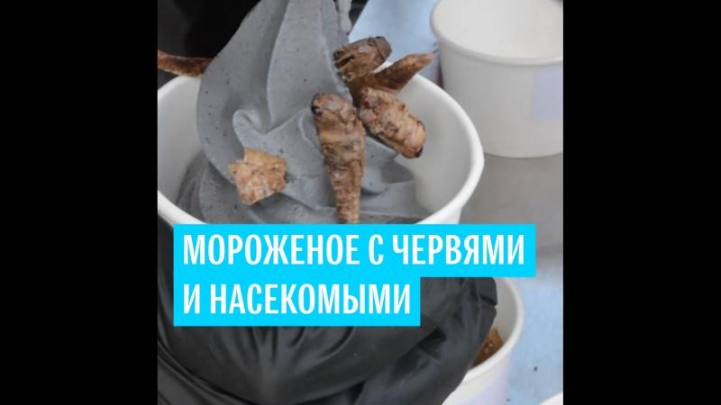 Мороженое с червями