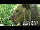 ПАРК ЛЬВОВ 11 ИЮЛЯ 2018 Г