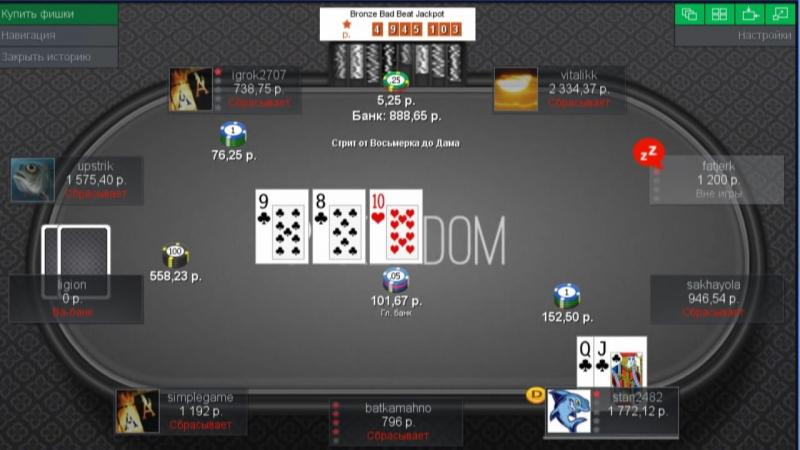 Жесть. Крупнейший бедбит-джекпот в истории покер-рума PokerDOM! Победа, джекпот, удача, миллион, лотерея, любовь к покеру