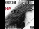 Pogosov Slavik ft Карина Сароян - Не жди (NEW 2018)