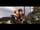 Как приручить дракона Иккинг и Астрид Ты знаешь