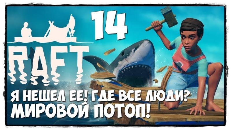 Raft - Выживание 14 МИРОВОЙ ПОТОМ?!