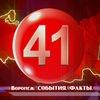41 канал (Воронеж)
