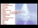 Сборник Катя Огонек Вечная печаль 2007