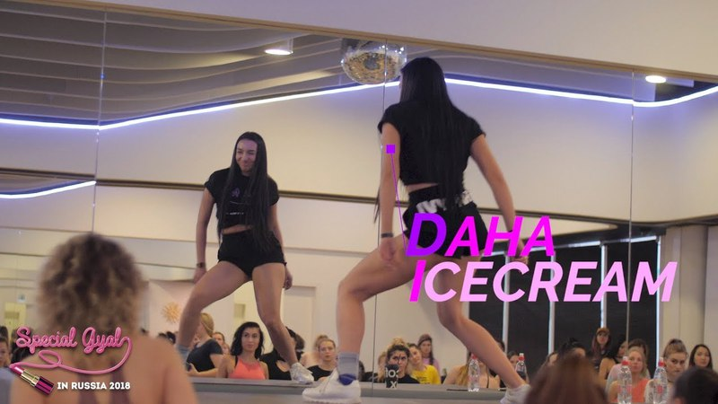 SPECIAL GYAL IN RUSSIA 2018 | WORKSHOP | DAHA ICE CREAM