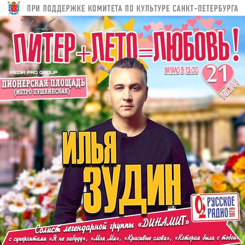 Антон Юрьев | Санкт-Петербург