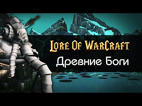 Lore Of WarCraft 8 Древние Боги (устаревшая хронология)