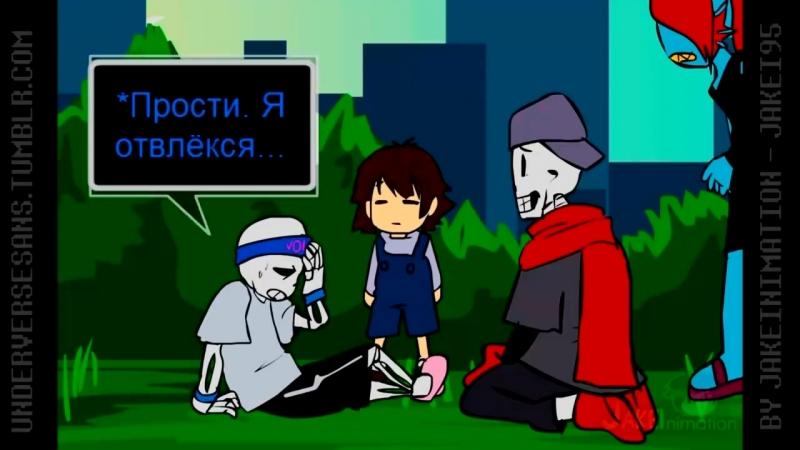 UnderVerse!Sans ALL PARTS. UnderTale Animation. [Rus Dub by Denchik]..mp4