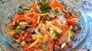 Потрясающе вкусный салат из фасоли Быстро Улетает со стола Салаты за 5 минут