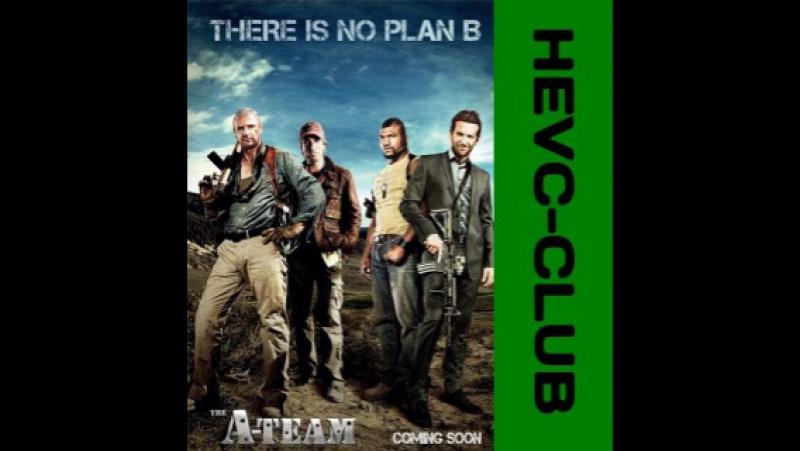 Команда «А» / The A-Team (Extended Cut) (2010) BDRip 1080p [HEVC]